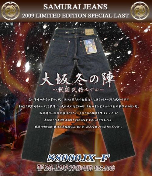SAMURAI JEANS S8000JX-F a