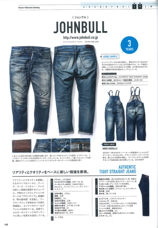 Lightning Denim Ultimate Catalog 7